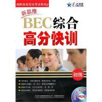 【�f��二手��8成新】新思�SBEC�C合高分快�初� 范��芳 �钚憔� 吉林出版集�F有限�任公司 978
