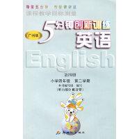英语第四册:小学四年级 第二学期(听力部分 另配音带 广州版)/5分钟创新训练