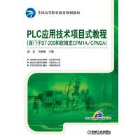 PLC应用技术项目式教程(西门子S7-200和欧姆龙CPM1A/CPM2A)
