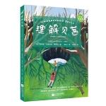 理解贝茜(全彩手绘本)――蒙台梭利教育法的生动故事指南 自然的生命力和创造力、幸福力