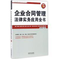 企业合同管理法律实务应用全书(增订3版) 戚庆余 著