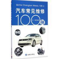 汽车常见维修100例 朱帆 编著