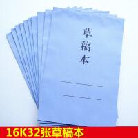 18K 草稿本10本 纸白纸 速写纸 32张 易撕草稿本 便签本