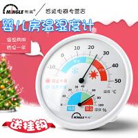 温湿度计表婴儿家用室内温湿度计表创意卡通室温温湿度计表