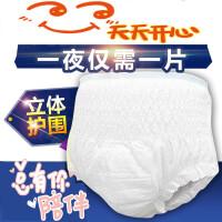 【支持礼品卡】拉拉裤大码纸尿裤老年人老人尿不湿男女护理垫尿片L号 i7m