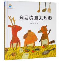 利尼的意大利面 启知童书馆 精装绘本 3-6-8岁幼儿童成长故事图书籍 小学生课外阅读 幼儿园智力开发读物 宝宝亲子启