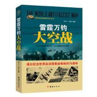 雷霆万钧大空战 9787512635487 刘干才 李奎 团结出版社