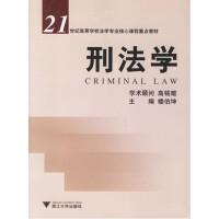 【旧书二手书8成新】刑法学 高铭暄 浙江大学出版社 9787308051606