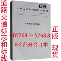 GB 5768.1―5768.8 道路交通标志和标线 (全套8个部分 合订本) 9787506693059 中国标准出