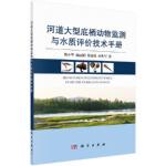 河道大型底栖动物监测与水质评价技术手册 陈小华,康丽娟,付融冰,孙从军 科学出版社