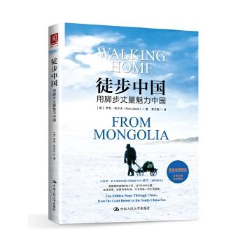 徒步中国:用脚步丈量魅力中国(pdf+txt+epub+azw3+mobi电子书在线阅读下载)