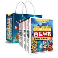 中国少年儿童百科全书*生物.科技.宇宙.艺术.人体.军事.历史.恐龙