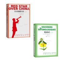 红星照耀中国+昆虫记(青少版全两册)教育部八年级(上)语文教材指定必读书目 人民文学出版社