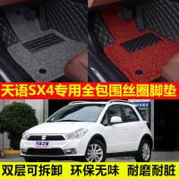 铃木天语SX4车专用环保无味耐磨耐脏双层全包围皮革丝圈汽车脚垫