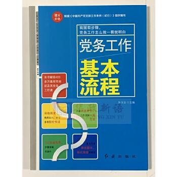 正版  党务工作基本流程    2019新修订版  定价42元   红旗出版社