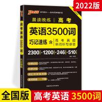 2020年高考 PASS绿卡图书晨读晚练高考英语3500词 巧记速练含新高考真题单词听写录音及2300核心词汇 高中英