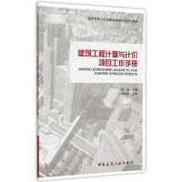 建筑工程计量与计价项目工作手册(国家中职示范校建设成果系列实训教材) 林云