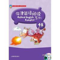 牛津英语阅读系列4B 牛津大学出版社