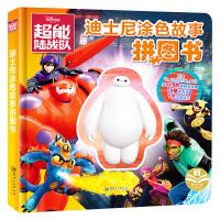 正版授权 迪士尼涂色故事拼图书:超能陆战队