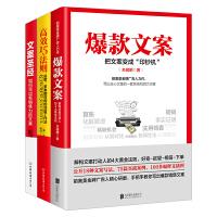 超级文案联盟3册套装