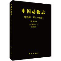 中国动物志 昆虫纲 第64卷 金小蜂科(二) 金小蜂亚科