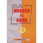国际金融法律与实务研究