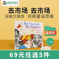 美国进口英文原版绘本 美国年度好书奖 To Market, To Market 【平装】吴敏兰书单 第60本#