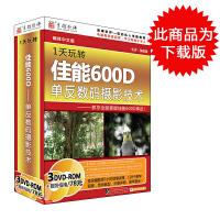 育碟软件 1天玩转单反佳能600D--数码摄影与修图技术 视频教程 正版电脑软件下载版 在线发密码