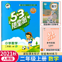 53随堂测二年级上 数学 人教版2021秋五三随堂练年级上册
