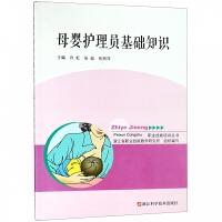 母婴护理员基础知识/职业技能培训丛书