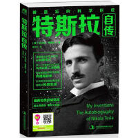 特斯拉自传(被遗忘的科学巨匠,遭爱迪生妒忌与打压的科学怪才,曾十一次被授予诺贝尔奖,九次让贤,二次拒