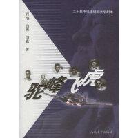 驼峰飞虎,丹增,白桦,何真,人民文学出版社9787020056484