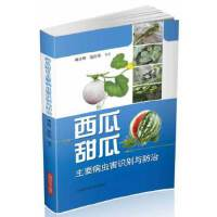 西瓜甜瓜主要病虫害识别与防治,戴富明,范红伟著,上海科学技术出版社9787547821374