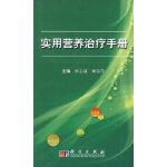 【新书店正版】实用营养治疗手册,何志谦,顾景范,科学出版社9787030271297