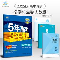 五年高考三年模拟高中生物必修二遗传与进化 人教版2021版5年高考3年模拟新教材高一数学必修2