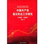 中国共产党意识形态工作研究