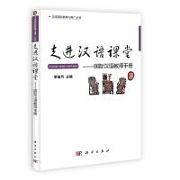 走进汉语课堂――国际汉语教师手册