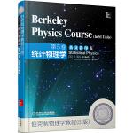 伯克利物理学教程(SI版) 第5卷 统计物理学(英文影印版)