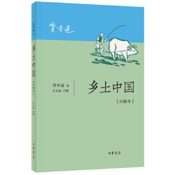 乡土中国(注解本) 本书入选教育部全国中小学生阅读指导目录。整本书阅读之上选,各题型高考之必备,中华书局出版。