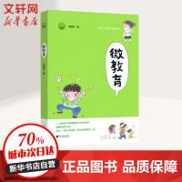微教育 广东南方日报出版社有限公司