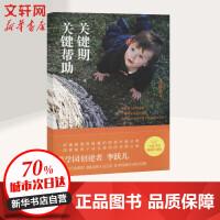 关键期关键帮助(全面升华畅销珍藏版) (3) 中央文献出版社