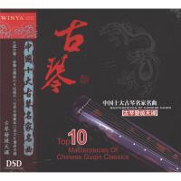 WCD-85041-2中国十大古琴名家名曲DSDCD( 货号:2000018762462)