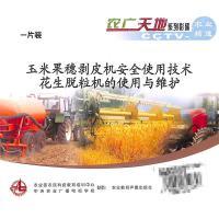 花生脱粒机的使用与维护-玉米果穗剥皮机安全使用技术(一片装)VCD( 货号:103509016600307)