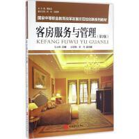 客房服务与管理(第2版) 朱小彤 主编