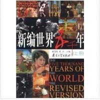 【旧书二手书九成新】新编世界五千年 下册
