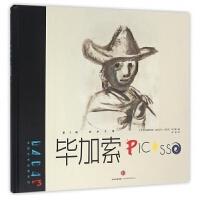 毕加索(精)/DADA全球艺术启蒙系列