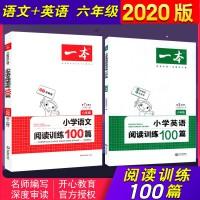 2020小学阅读训练100篇六年级上下册通用版语文+英语全2本 小学生阅读理解训练强化