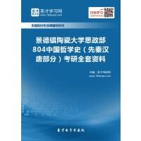 2021年景德镇陶瓷大学思政部804中国哲学史(先秦汉唐部分)考研全套资料.