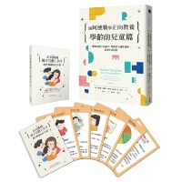 现货 港台原版 学龄前儿童篇与正向教养亲子互动工具卡(一书一套卡组)跟阿德勒学正向教养 Jane Nelsen
