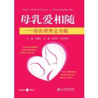 母乳爱相随――母乳喂养全攻略 正版 刘喜红,徐靓,粥悦悦,虾米妈咪 9787509187203